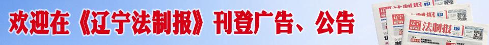 欢迎在《辽宁法制报》刊登广告、公告